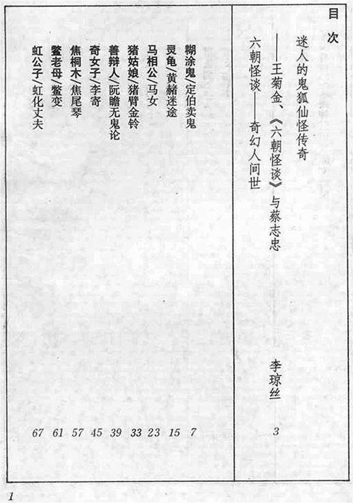 六朝怪谈-免费小说下载