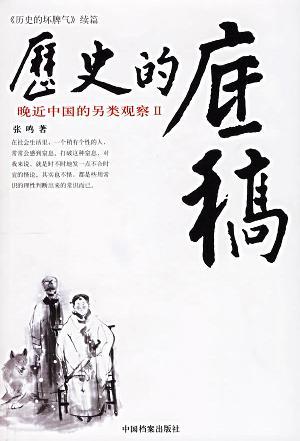 历史的底稿:晚近中国的另类观察II-免费小说下载
