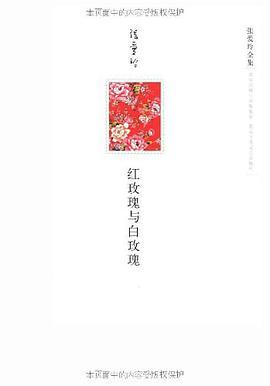 红玫瑰与白玫瑰-免费小说下载