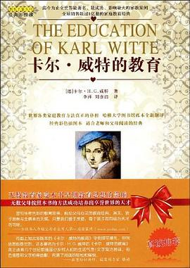 卡尔·威特的教育-免费小说下载