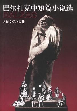 巴尔扎克中短篇小说选-免费小说下载