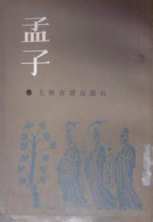 孟子-免费小说下载