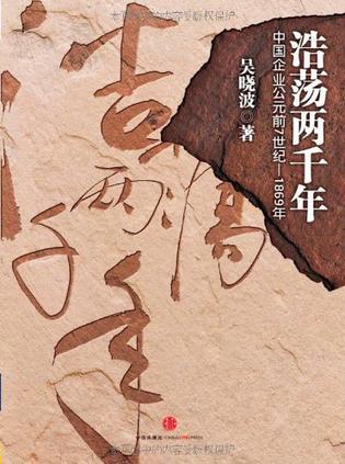 浩荡两千年-免费小说下载