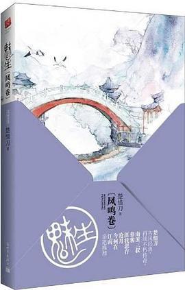 魅生·凤鸣卷-免费小说下载