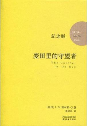 麦田里的守望者-免费小说下载