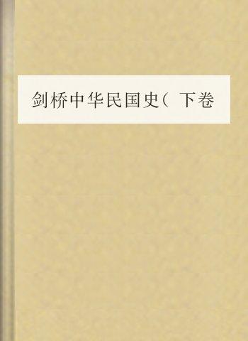剑桥中华民国史(下卷).-免费小说下载
