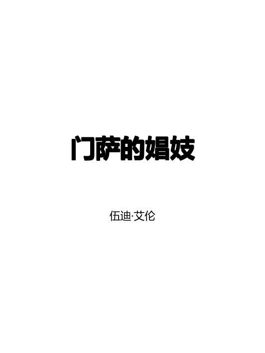 宾得ME相机说明书中文译本-免费小说下载