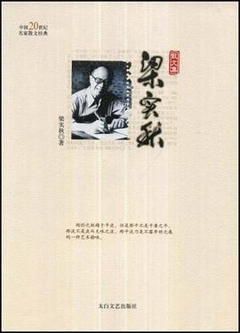 梁实秋散文集-免费小说下载