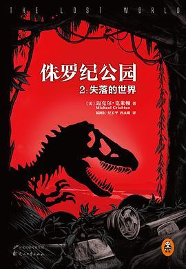 侏罗纪公园2-免费小说下载