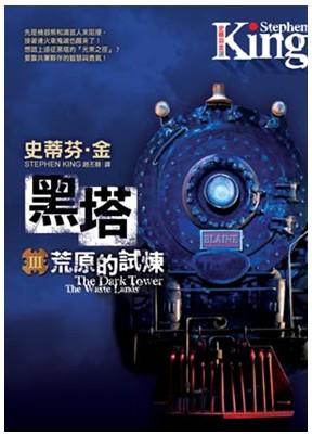 黑暗塔系列03:荒原-免费小说下载