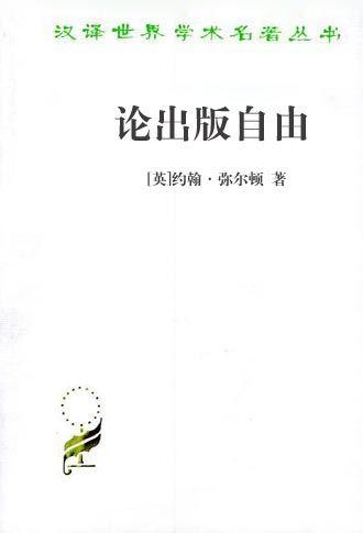 论出版自由-免费小说下载