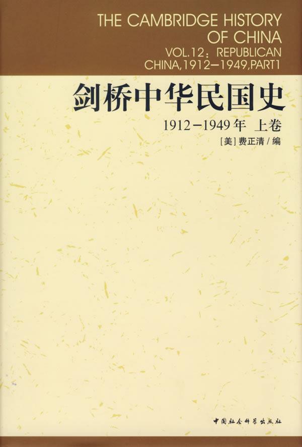 剑桥中华民国史(上卷)-免费小说下载