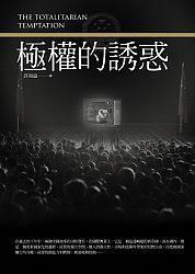 极权的诱惑-免费小说下载