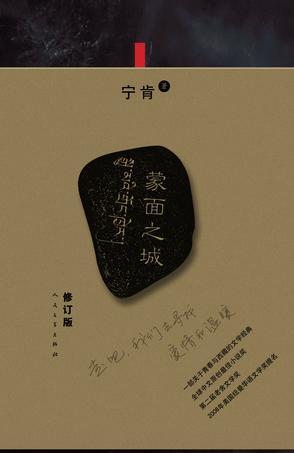 蒙面之城-免费小说下载
