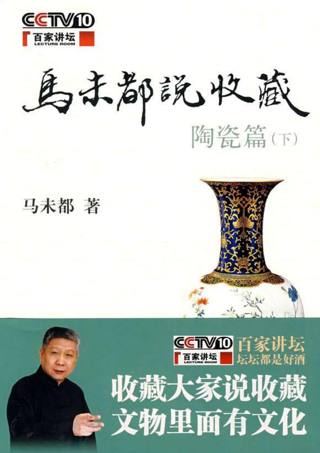 马未都说收藏·陶瓷篇(下)-免费小说下载