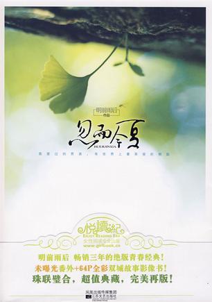 忽而今夏(典藏版)-免费小说下载