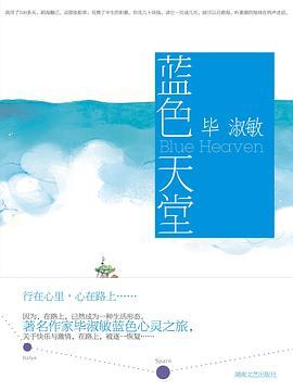 蓝色天堂-免费小说下载