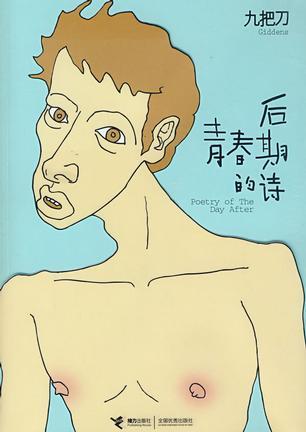 后青春期的诗-免费小说下载