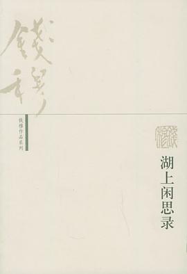 湖上闲思录-免费小说下载