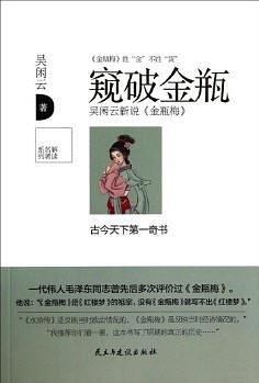 窥破金瓶-免费小说下载
