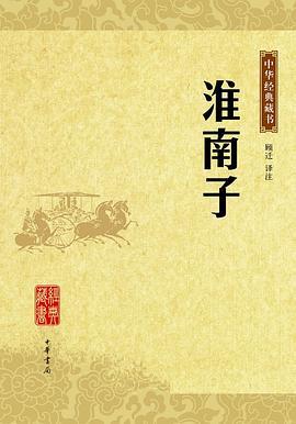 淮南子-免费小说下载