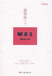 檞寄生-免费小说下载
