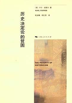 历史决定论的贫困-免费小说下载
