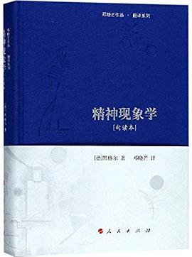 精神现象学-免费小说下载