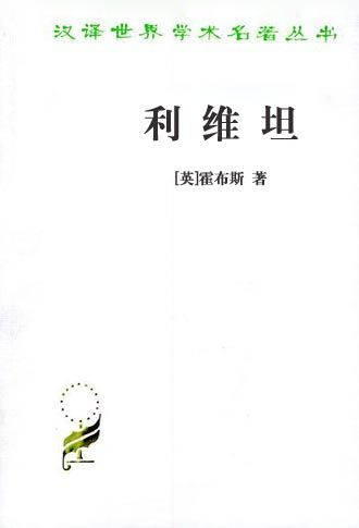 利维坦-免费小说下载