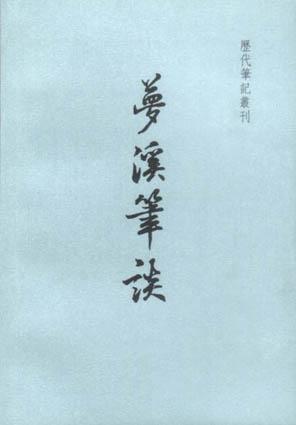 梦溪笔谈-免费小说下载
