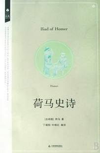 荷马史诗-免费小说下载