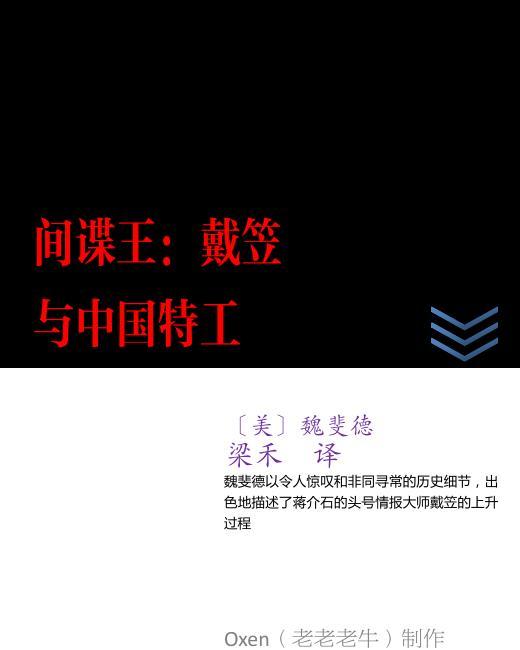间谍王:戴笠与中国特工-免费小说下载