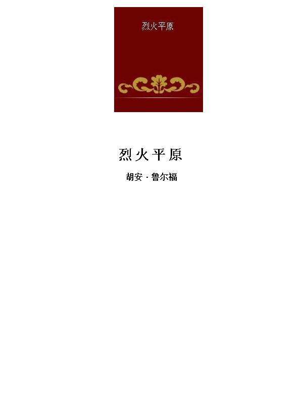 烈火平原-免费小说下载