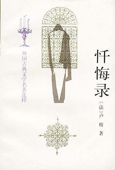 忏悔录-免费小说下载