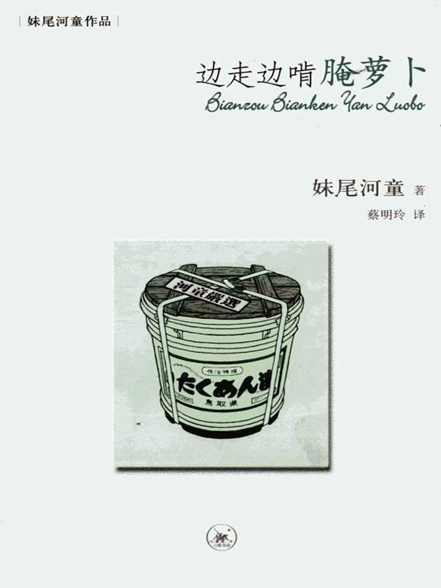 边走边啃腌萝卜-免费小说下载