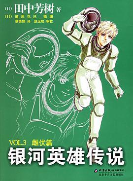 银河英雄传说vol.3 雌伏篇-免费小说下载