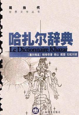 哈扎尔辞典-免费小说下载