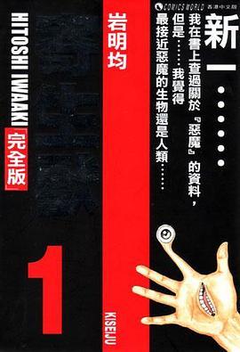 寄生獸 (完全版) (Vol. 1)-免费小说下载