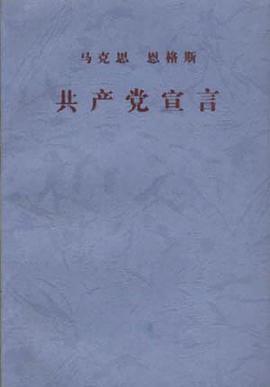 共产党宣言-免费小说下载