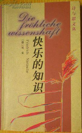 快乐的知识-免费小说下载