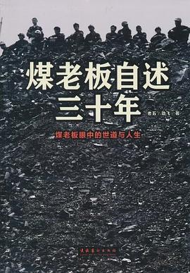 煤老板自述三十年-免费小说下载