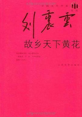 故乡天下黄花-免费小说下载