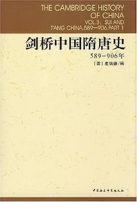 剑桥中国隋唐史-免费小说下载