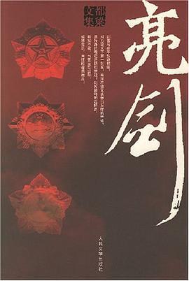 亮剑-免费小说下载
