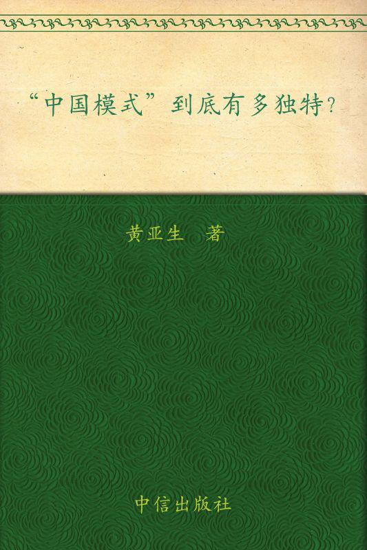 中国模式到底有多独特?: 杭州蓝狮子文化创意有限公司 (经济学家系列)-免费小说下载