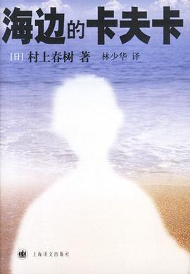海边的卡夫卡-免费小说下载