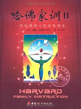 哈佛家训ii-免费小说下载