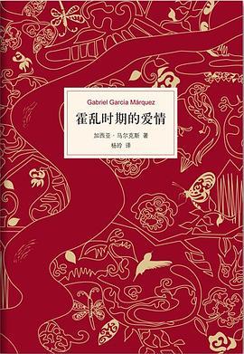 霍乱时期的爱情-免费小说下载