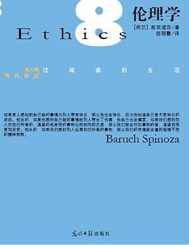 伦理学-免费小说下载