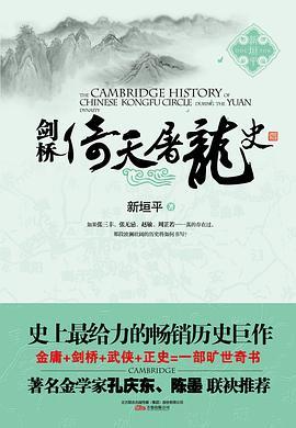 剑桥倚天屠龙史-免费小说下载